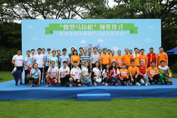 """200名水务员工""""为水环境而跑"""",助力深圳环保公益宣传1.png"""