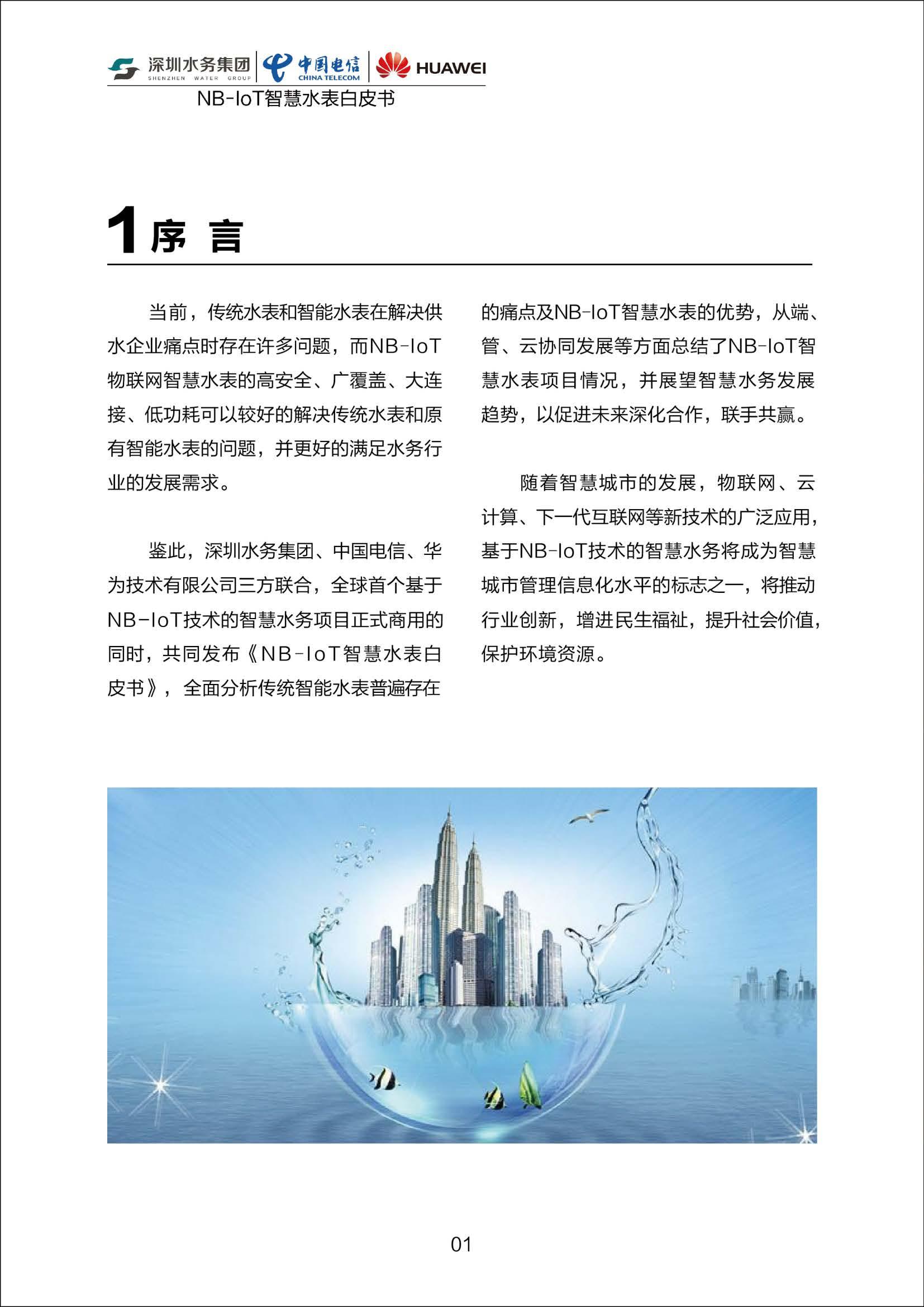NB-IoT智慧水表白皮书 深圳水务 中国电信 华为 20170330_页面_03.jpg