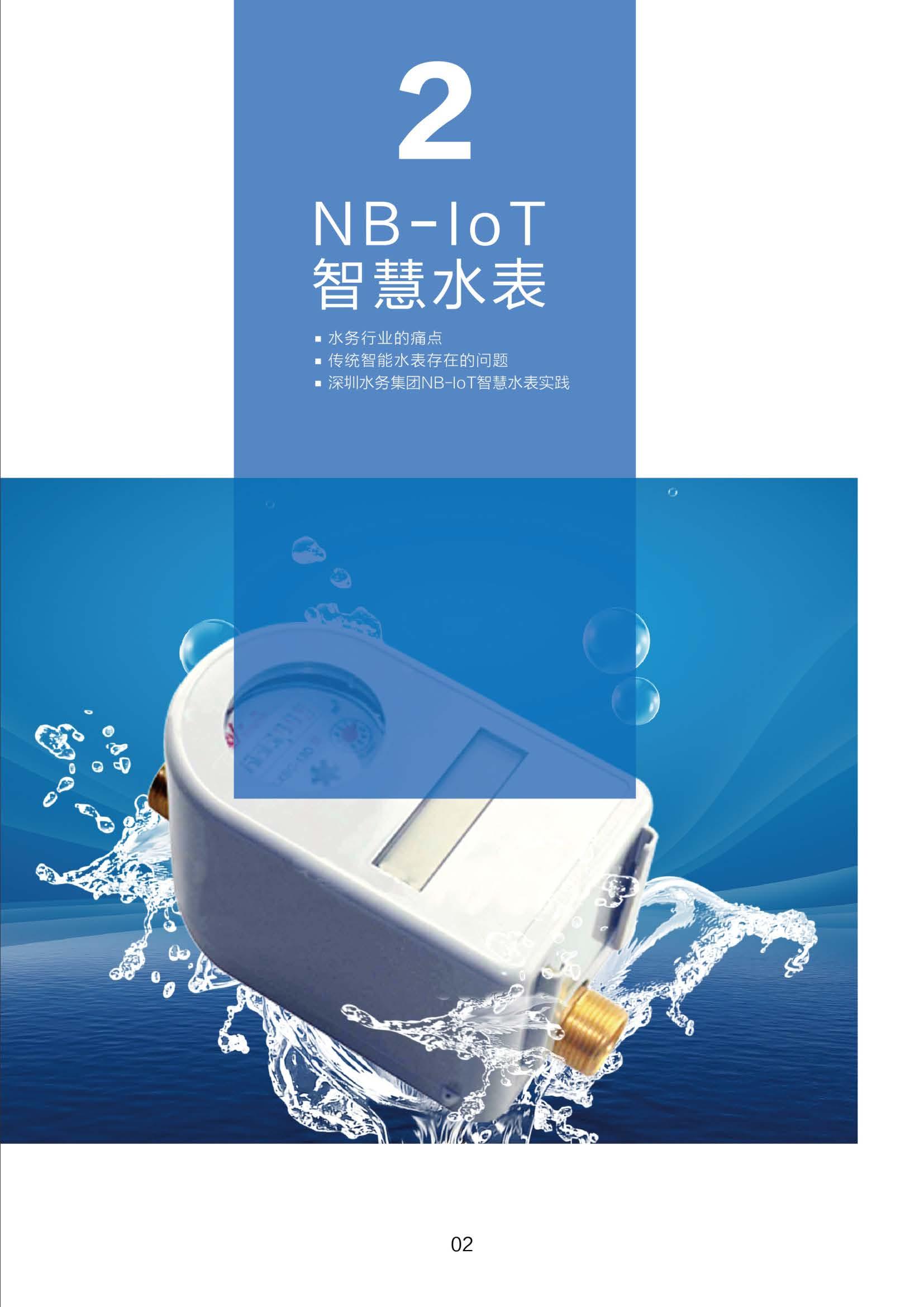 NB-IoT智慧水表白皮书 深圳水务 中国电信 华为 20170330_页面_04.jpg